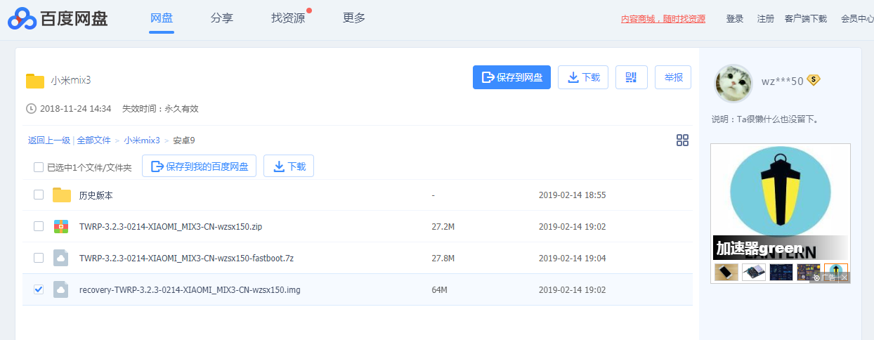 2019-02-16 02_03_51-小米mix3_免费高速下载_百度网盘-分享无限制.png