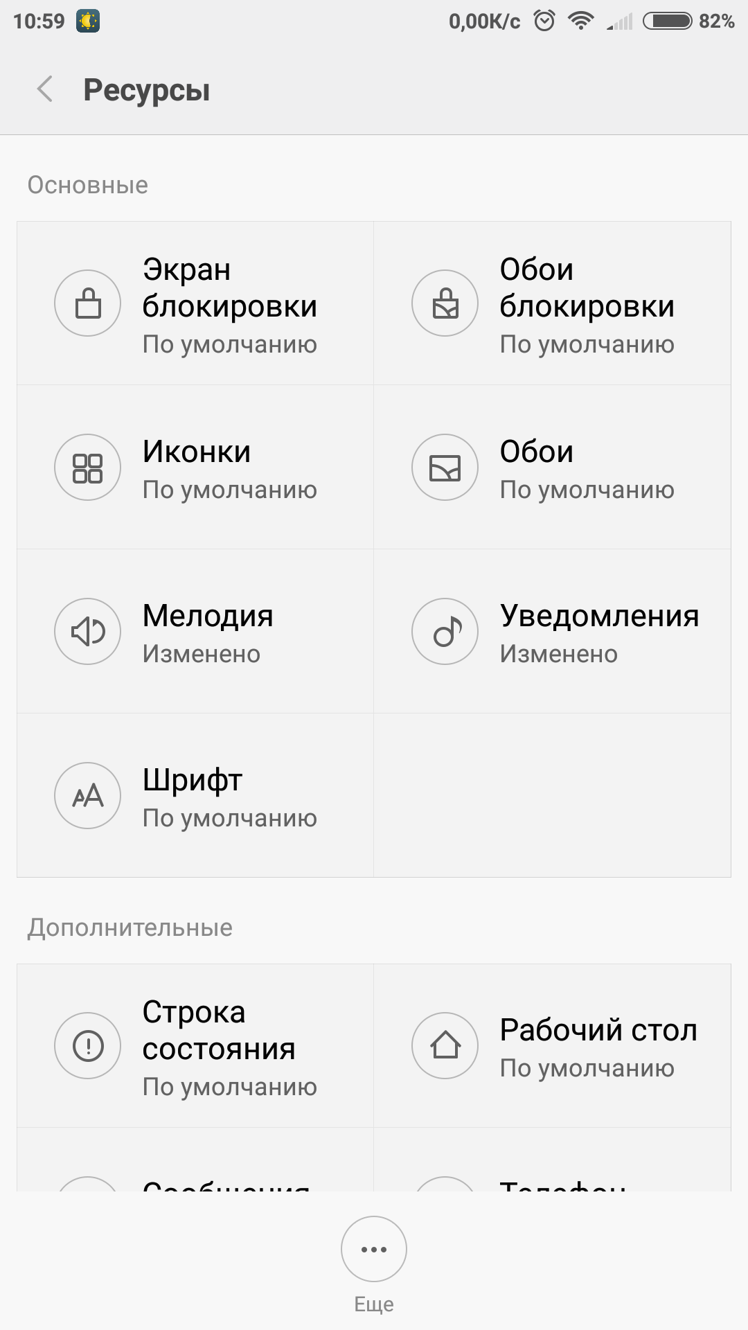 Screenshot_2016-02-13-10-59-14_com.android.thememanager.png