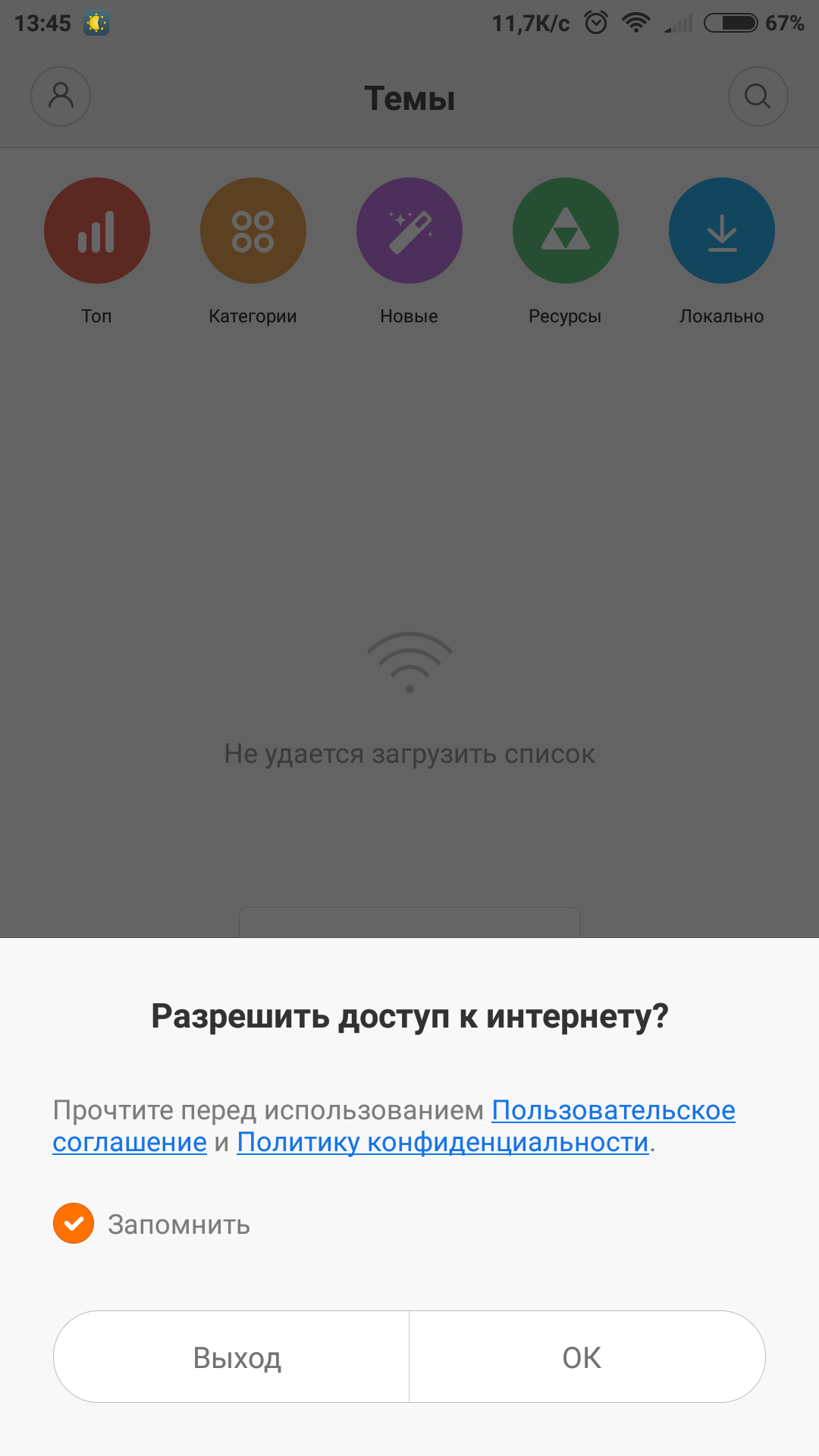 Screenshot_2016-02-13-13-45-28_com.android.thememanager.png