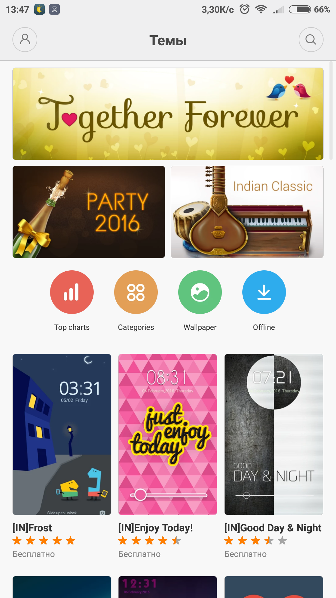 Screenshot_2016-02-13-13-47-08_com.android.thememanager.png