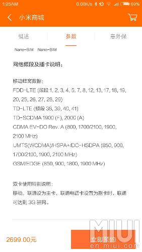 Screenshot_2016-02-24-01-25-27_com.xiaomi.shop.png