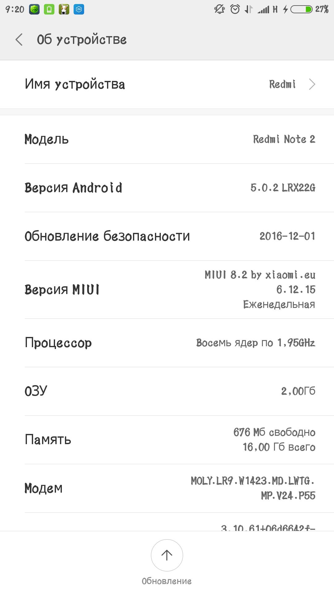 Screenshot_2016-12-22-09-20-18-852_com.android.settings.png