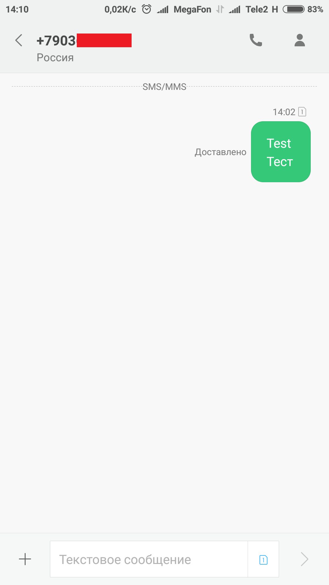 New sms cyrillic russian symbols wrong encoding xiaomi screenshot2017 04 26 14 10 35 415comdroid biocorpaavc Images