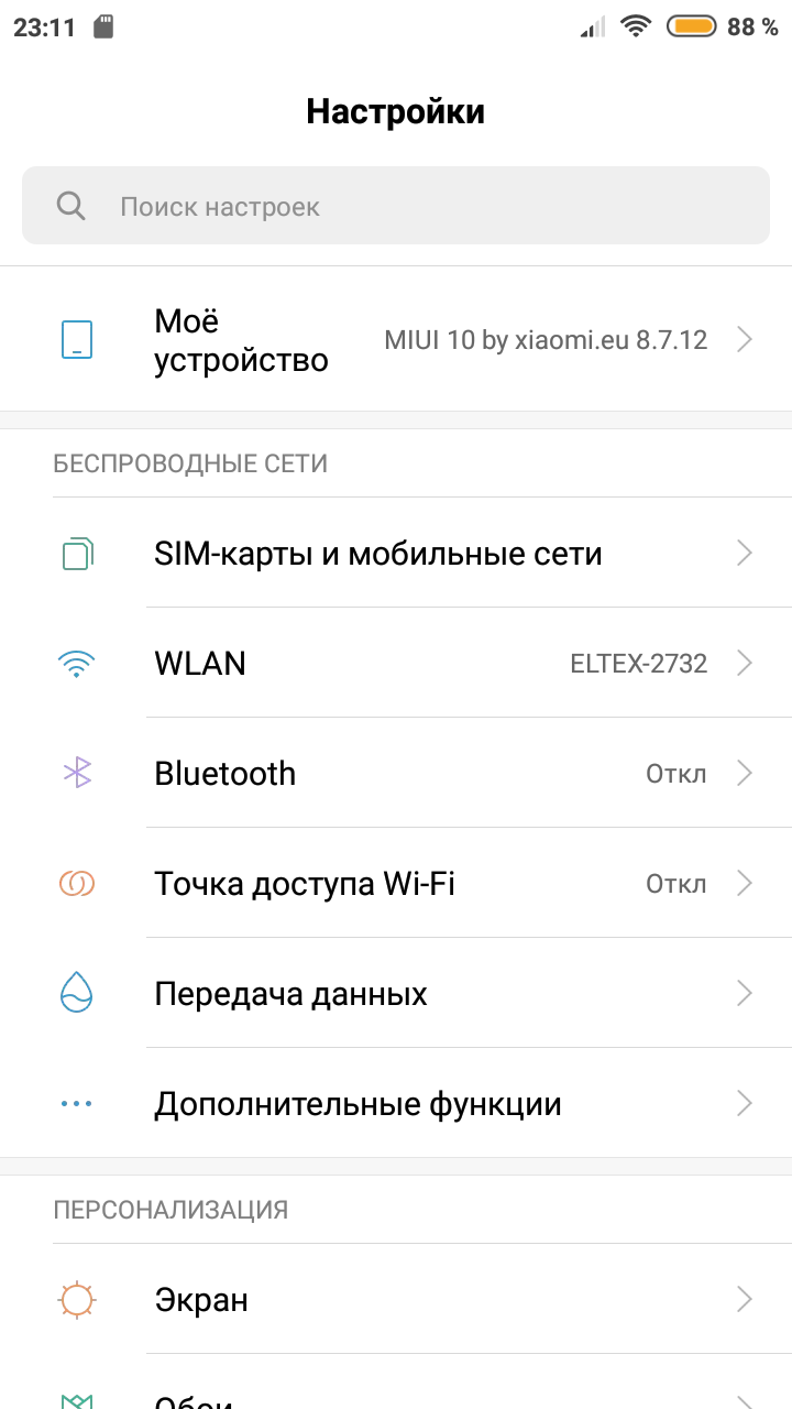 Screenshot_2018-07-14-23-11-42-983_com.android.settings.png
