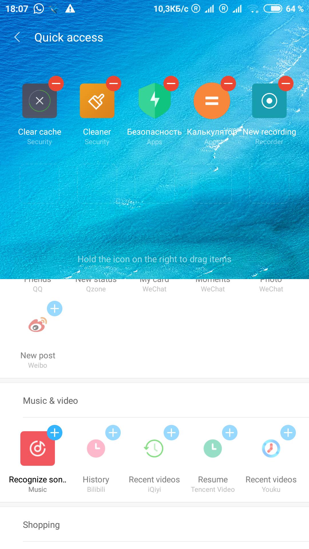 Screenshot_2018-07-21-18-07-36-945_com.miui.personalassistant.png