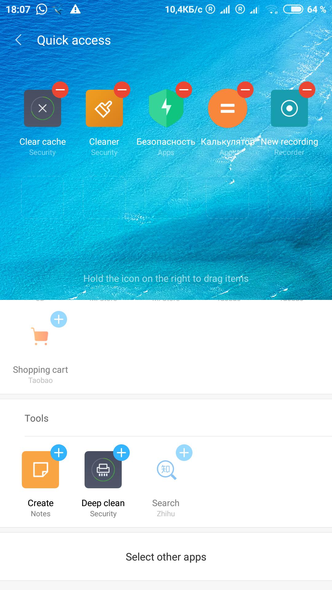 Screenshot_2018-07-21-18-07-41-325_com.miui.personalassistant.png