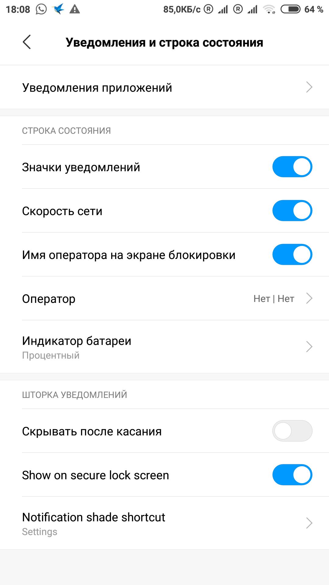 Screenshot_2018-07-21-18-08-07-113_com.android.settings.png