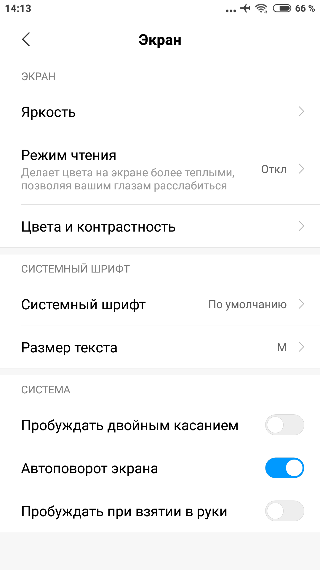 Screenshot_2018-08-25-14-13-08-099_com.android.settings.png