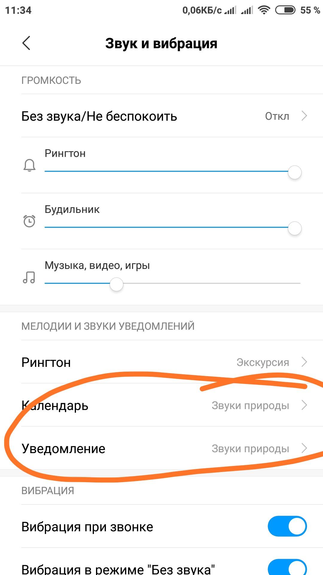 Звуки уведомлений на Xiaomi