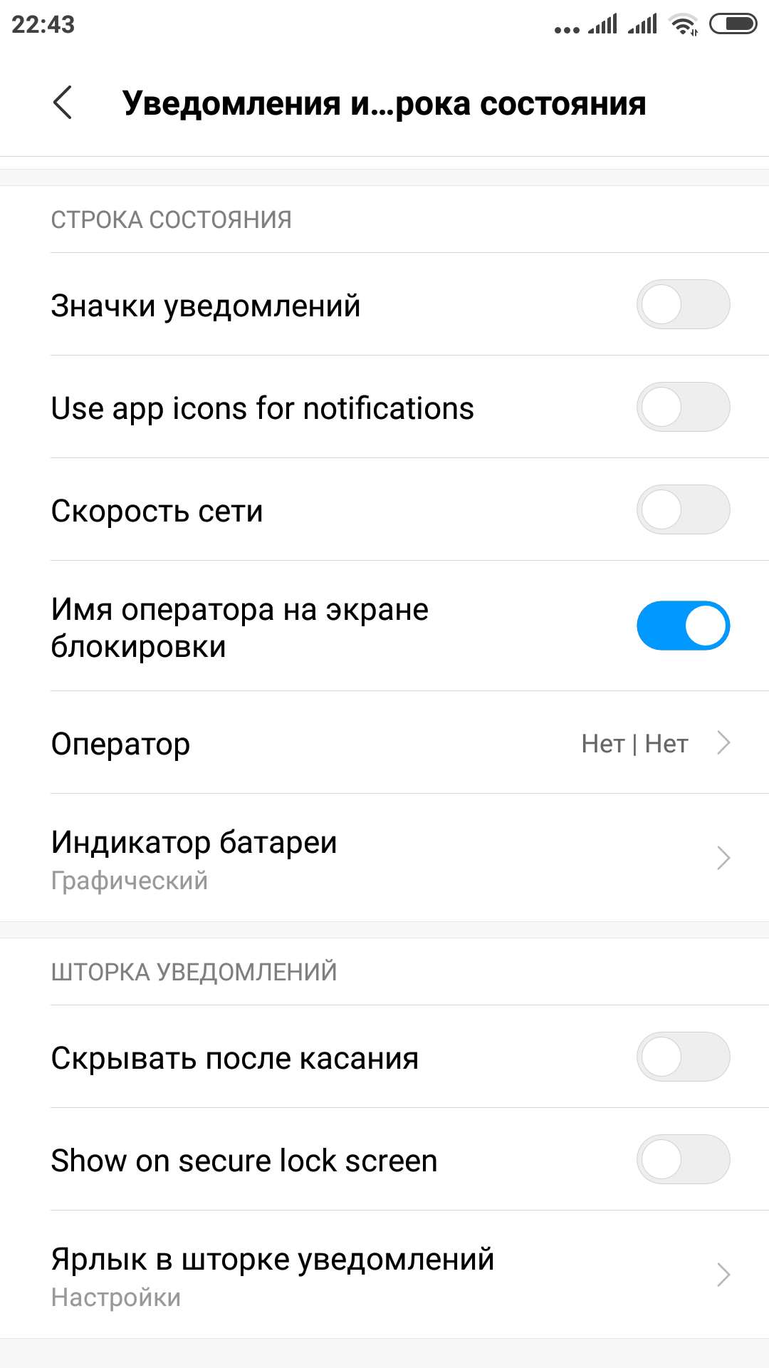 Screenshot_2018-12-18-22-43-07-071_com.android.settings.png