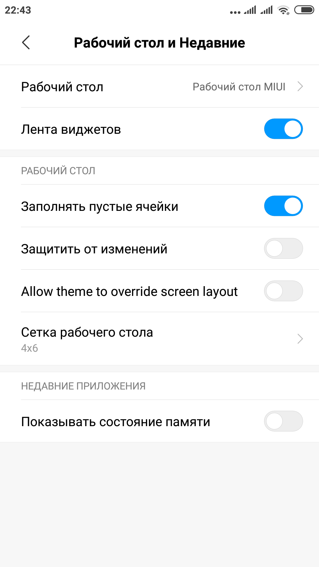 Screenshot_2018-12-18-22-43-14-160_com.miui.home.png