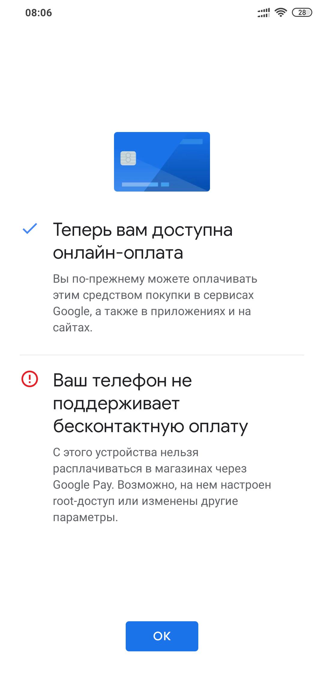 Screenshot_2019-03-02-08-06-07-593_com.google.android.gms.png