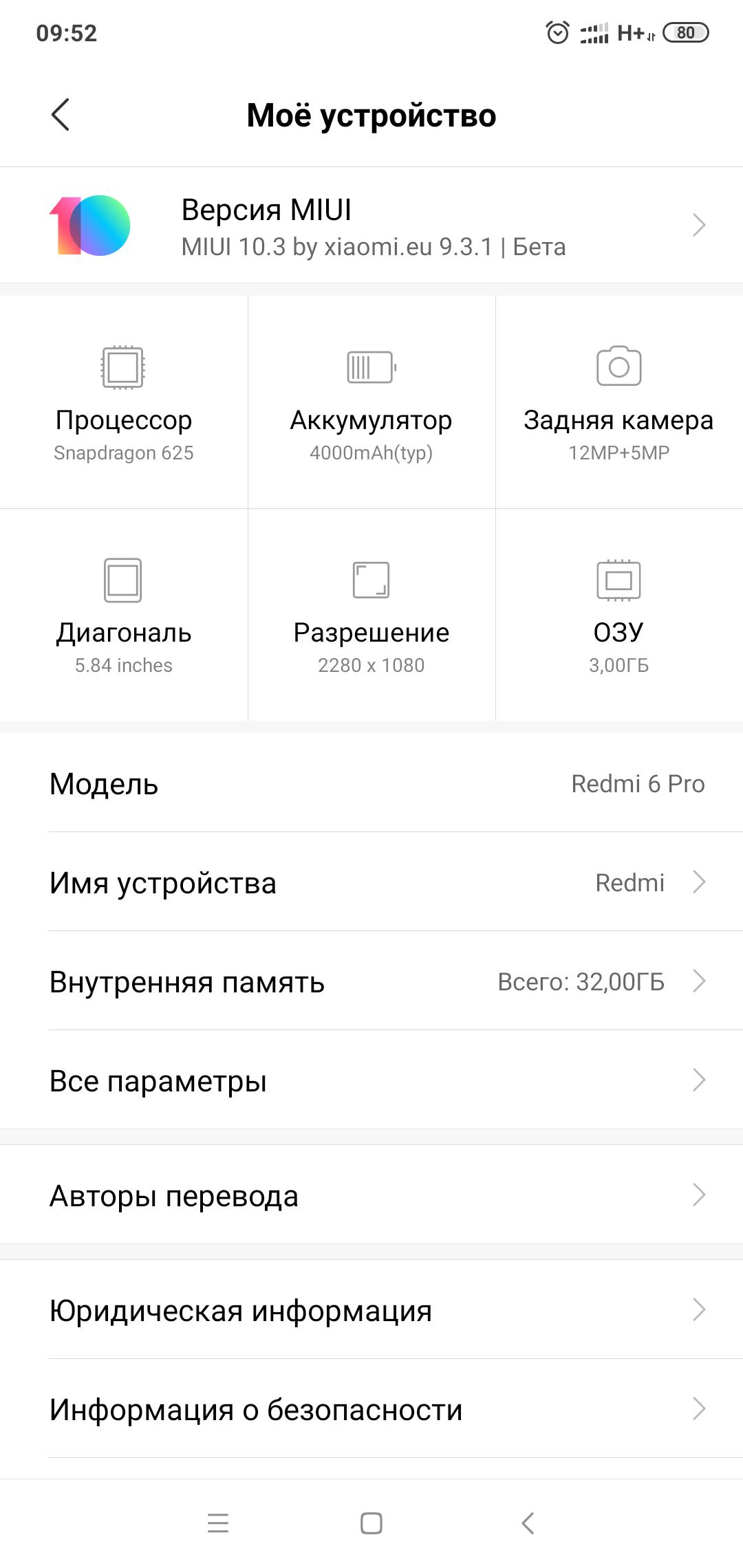 Screenshot_2019-03-05-09-52-38-909_com.android.settings.png