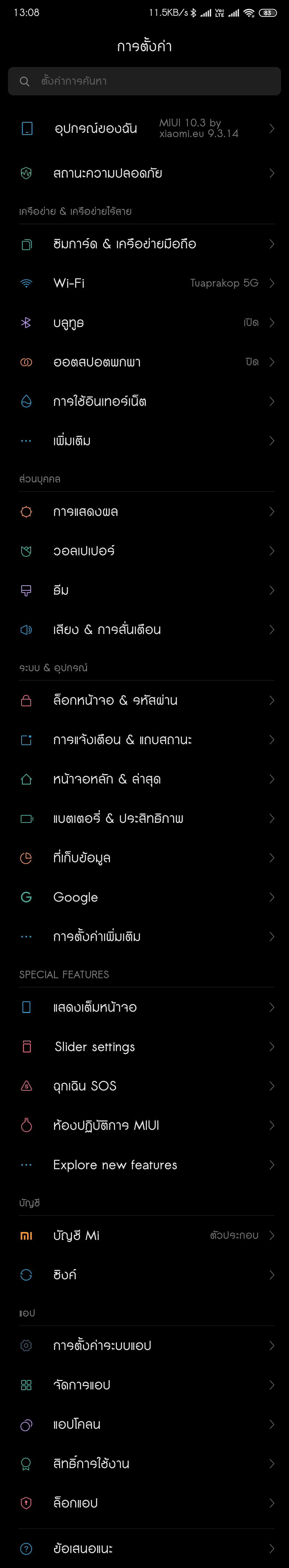 Screenshot_2019-03-15-13-08-03-427_com.android.settings.png