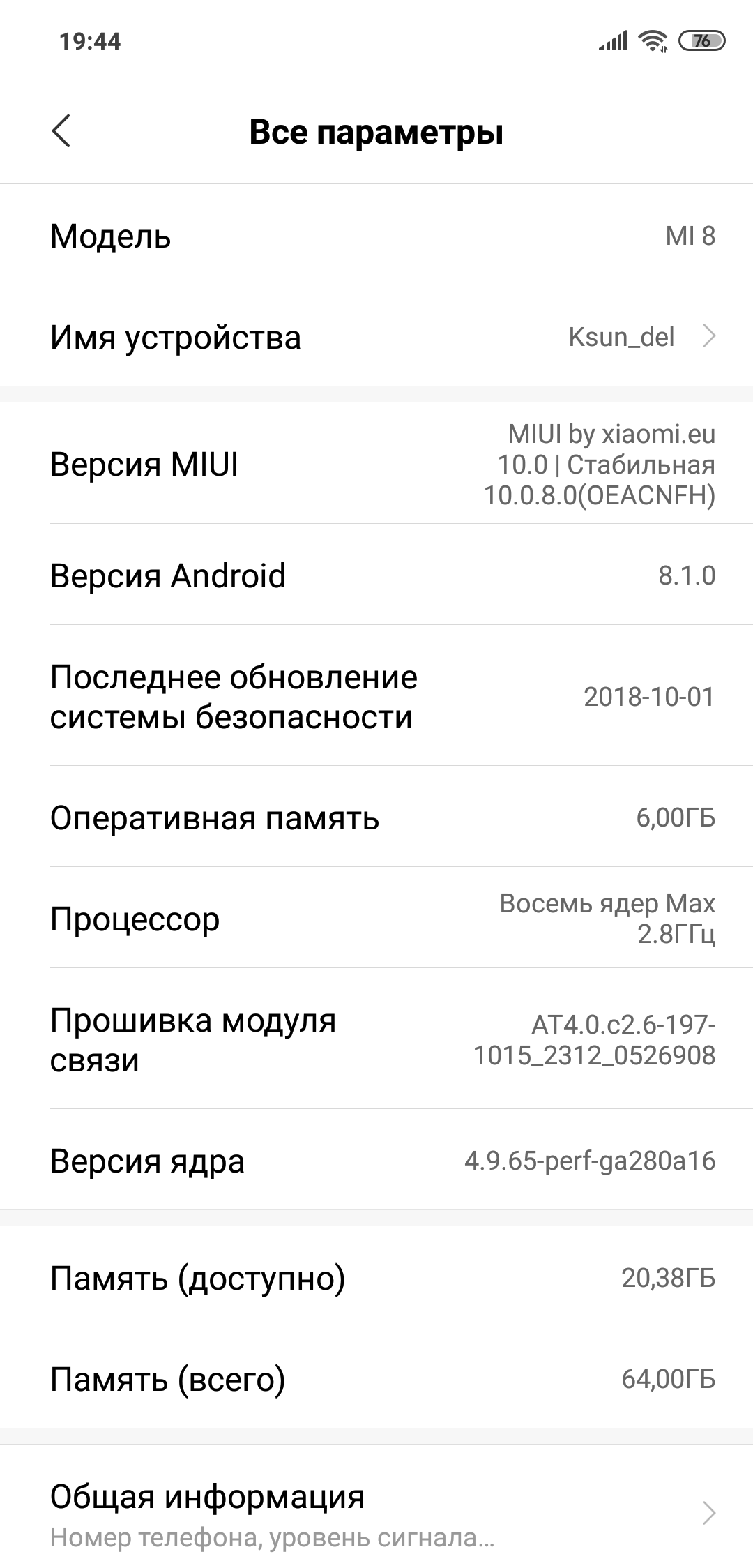 Screenshot_2019-03-17-19-44-39-141_com.android.settings.png